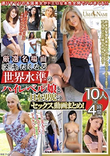 厳選名場面ヌキたくなる 世界水準のハイレベル娘と日本男児のセックス動画まとめ!