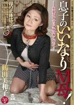 息子のいいなりM母! 鶴田美和子 50歳