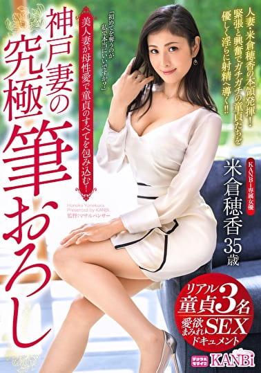神戸妻の究極筆おろし 美人妻が母性愛で童貞のすべてを包み込む! 米倉穂香