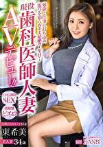 勉強と仕事に打ち込み遊びを知らぬまま結婚7年目・・・ 現役歯科医師人妻 東希美 34歳 AVデビュー!!