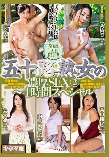 50歳以上限定!! 五十路熟女の濃厚SEX 2 ~4時間スペシャル
