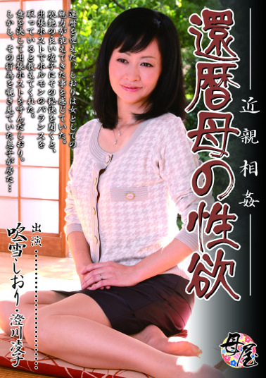 近親相姦 還暦母の性欲 吹雪しおり・澄川凌子