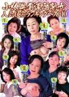 小林興業還暦熟女 人気投票ランキングベスト10