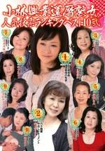 小林興業還暦熟女 人気投票ランキングベスト10 弐