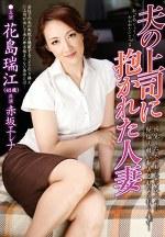 夫の上司に抱かれた人妻 花島瑞江