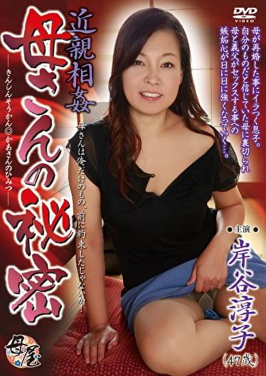近親相姦 母さんの秘密 岸谷淳子 47歳