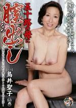 五十路の母に膣(なか)出し 鳥井聖子 (53歳)