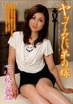 ヤッてみたい弟の嫁 小松麗35歳