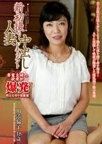新初撮り人妻中出しドキュメント 川添倫子 四十八歳