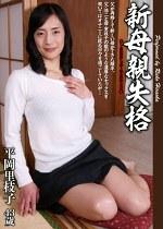 新母親失格 平岡里枝子 四十三歳