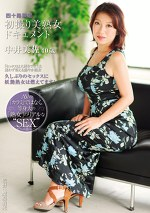 四十路限定・初撮り美熟女ドキュメント 中井美佐 40歳