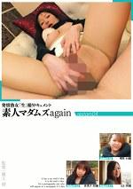 発情熟女「生」撮りドキュメント 素人マダムズ again restart:04