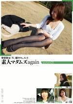 発情熟女「生」撮りドキュメント 素人マダムズ again restart:05
