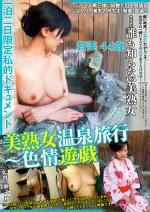一泊二日限定私的ドキュメント 美熟女温泉旅行~色情遊戯 智美44歳