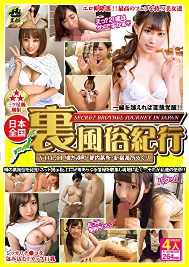 日本全国裏風俗紀行 VOL.11