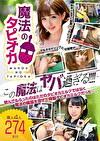 魔法のタピオカ KFNE-041