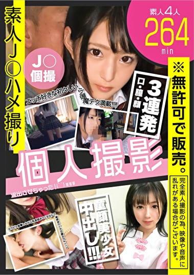 素人J〇ハメ撮り 個人撮影 KFNE-046
