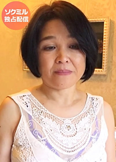 きみえ(52)
