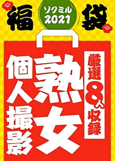 【期間限定☆ソクミル福袋 2021】 熟女(個人撮影) ※2/1(月)朝10時まで