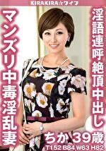 マンズリ中毒淫乱妻淫語連呼絶頂中出しセックス!!