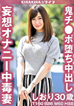 妄想オナニー中毒妻鬼チ●ポ堕ち中出しセックス!!