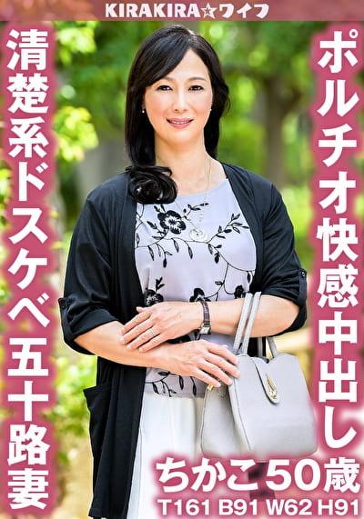 清楚系ドスケベ五十路妻ポルチオ快感中出しセックス!!