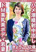 ドM美乳美ボディ若妻ハメ潮噴射中出しセックス!!