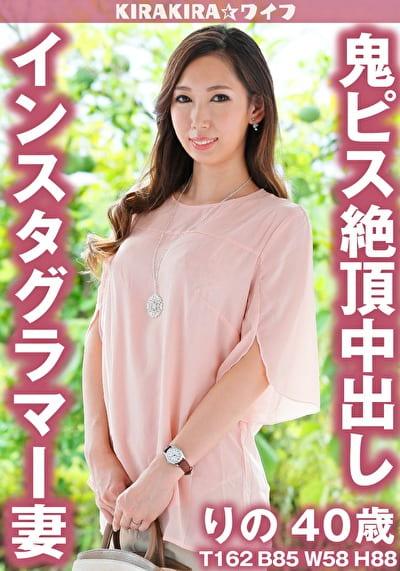 インスタグラマー妻鬼ピス絶頂中出しセックス!!