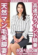 天然マン毛美脚妻高速グラインド騎乗中出しセックス!!