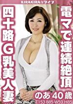 四十路G乳美人妻 電マで連続絶頂中出しセックス!!