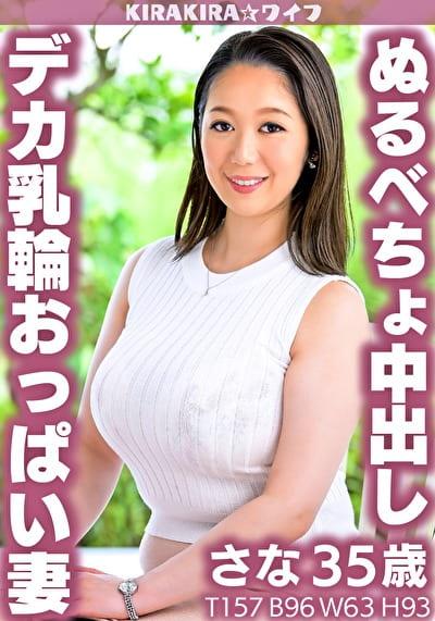 デカ乳輪おっぱい妻ぬるべちょ中出しセックス!!