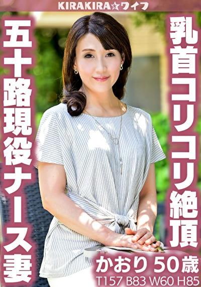 五十路現役ナース妻乳首コリコリ絶頂中出しセックス!!