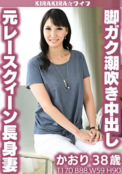 元レースクイーン長身妻脚ガク潮吹き中出しセックス!!