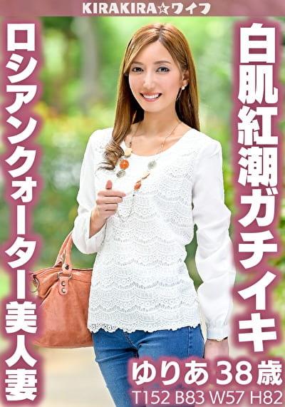 ロシアンクォーター美人妻 白肌紅潮ガチイキ中出しセックス!!
