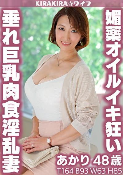 垂れ巨乳肉食淫乱妻 媚薬オイルイキ狂い中出しセックス!!