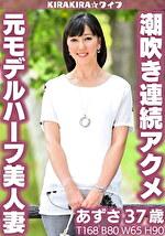 元モデルハーフ美人妻潮吹き連続アクメ中出しセックス!!