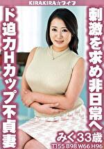 ド迫力Hカップ不貞妻 刺激を求め非日常へ・・・中出しセックス!!