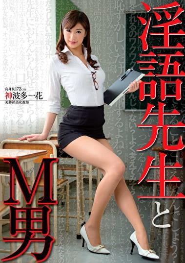 淫語先生とM男 神波多一花 172cm