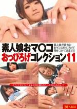 素人娘おマ●コおっぴろげコレクション 11