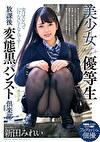 美少女優等生 放課後変態黒パンスト倶楽部 新田みれい