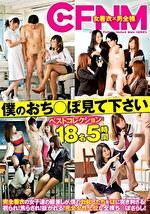 CFNM 女着衣×男全裸 僕のおち〇ぽ見て下さい ベストコレクション 18名 5時間