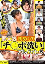 素人娘 初めての「チ○ポ洗い」アルバイト 5