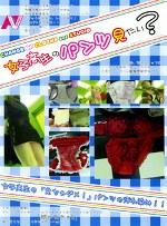 女子校生のパンツ見たい? 02