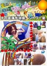 ○の宮海水浴場 シャワー室 02