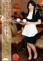 アルバイト美少女 VOL.5 カフェでアルバイトしてるあの娘。
