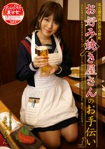 アルバイト美少女 VOL.1 お好み焼き屋さんのお手伝い