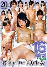 貧乳ロリロリ美少女20人連続SEX 16時間