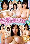巨乳美少女ベストBOX Vol.2 16時間