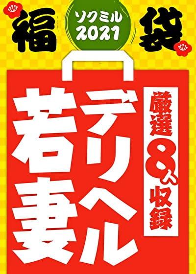 【期間限定☆ソクミル福袋 2021】 デリヘル・若妻 ※2/1(月)朝10時まで
