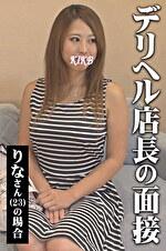 りなさん 23歳